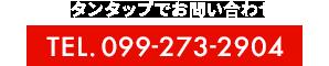 電話 099-273-2904